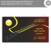 макет визитки, бесплатный макет, изготовление