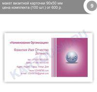 макет визитки, бесплатный макет, изготовление макета