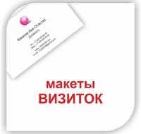 Макеты визиток, бесплатный макет визитки, красивый макет визитки
