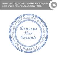 макет печати для ИП, фото печати, картинка печати, печати в химках и куркино, 89257343892, картуш