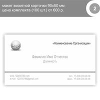 макет визитки, фото визитки, картинка визитки, 89257343892, картуш, визитки в химках и куркино