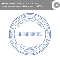 макет печати для ООО, ЗАО, фото печати, картинка печати, печати в химках и куркино, 89257343892, картуш