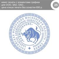 макет печати, фото печати, картинка печати, печати в химках и куркино, 89257343892, картуш