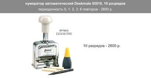 нумераторы, нумераторы в химках и куркино, нумератор автоматический, качественный нумаратор, 89257343892, картуш