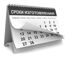 срок изготовления, срок изготовления продукции, срок изготовления заказа, срок изготовления в химках и куркино, время изготовления, 89257343892, картуш