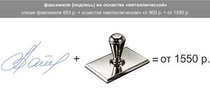 факсимиле, подпись, распись, стоимость факсимиле, цена факсимиле, факсимиле в химках и куркино, 89257343892, картуш