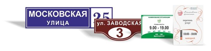 таблички, таблички в химках и куркино, табличка для офиса, табличка на улицу, вывеска, 89257343892, картуш